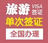 西班牙旅游签证[全国办理](免录指纹)+代送签