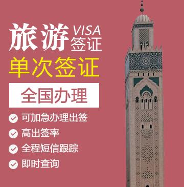 西班牙旅游签证[全国办理](录指纹)+陪同送签