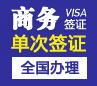西班牙商务签证[全国办理](免录指纹)+代送签