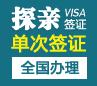 西班牙探亲签证[全国办理](录指纹)+陪同送签