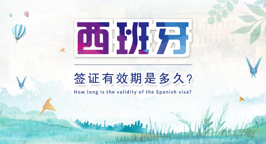 西班牙签证有效期是多久呢?