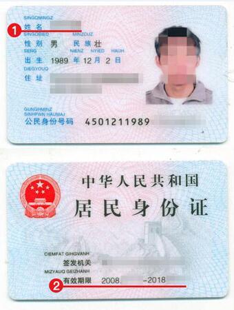 西班牙签证材料身份证模板