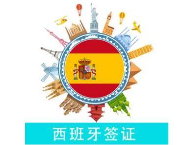 西班牙签证应如何办理?