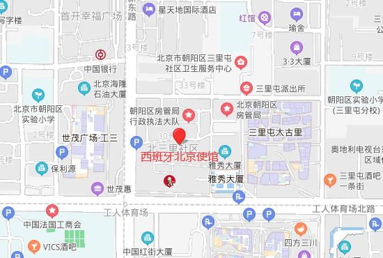 西班牙北京使馆