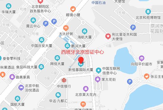 西班牙北京签证中心